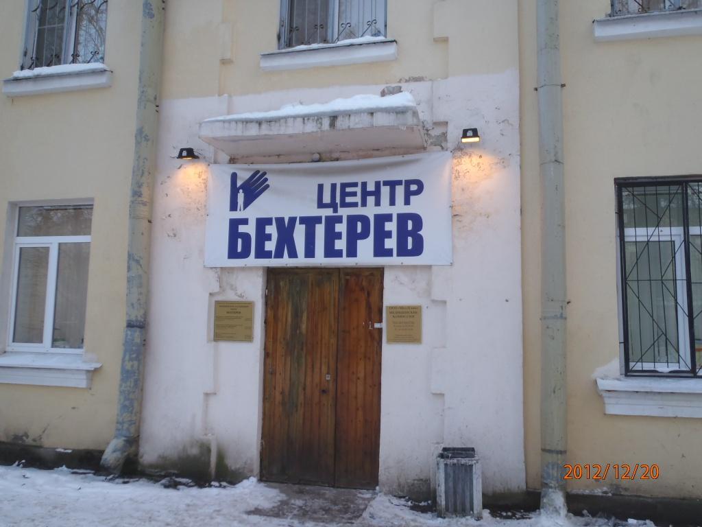 behterev-meditsinskiy-tsentr-vakansii
