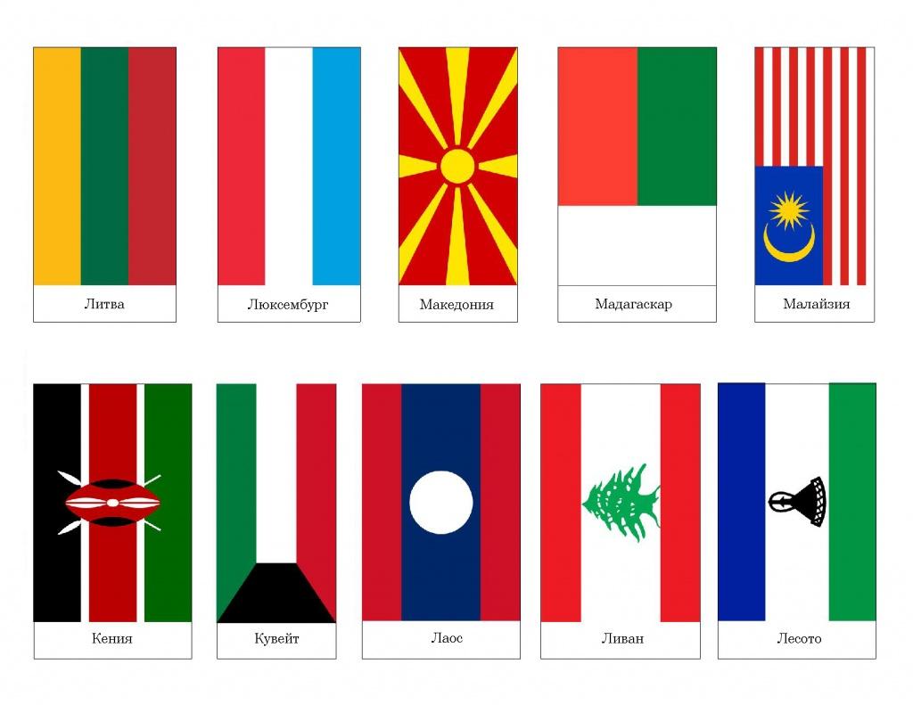 Вербному, флаги картинки с названиями стран